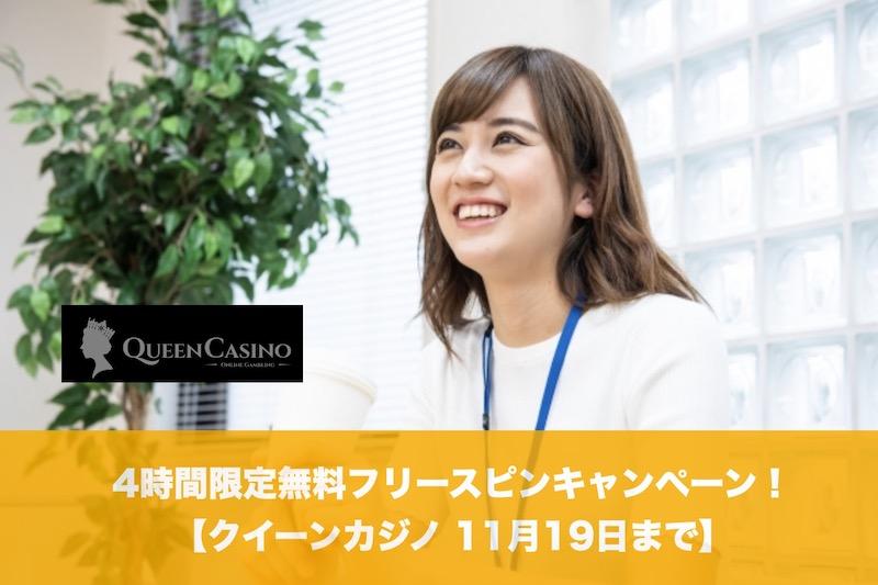 【11月19日まで】クイーンカジノで4時間限定無料フリースピンキャンペーン!