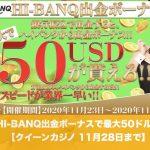 【11月28日まで】クイーンカジノのHI-BANQ出金ボーナスで最大50ドル