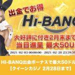 【2月28日まで】クイーンカジノのHI-BANQ出金ボーナスで最大50ドル