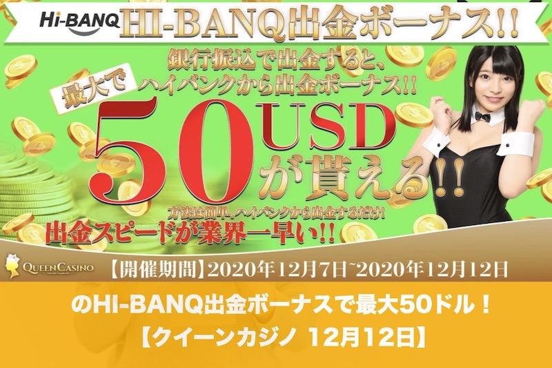 【12月12日まで】クイーンカジノのHI-BANQ出金ボーナスで最大50ドル