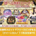 【11月22日まで】クイーンカジノの選べる無料スロットでフリースピンがもらえる!