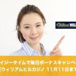 【11月11日まで】ウィリアムヒルカジノのクレイジータイムでボーナスキャンペーン!