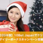 10Bet Japanでクリスマスデイリーボーナスキャンペーン│2020