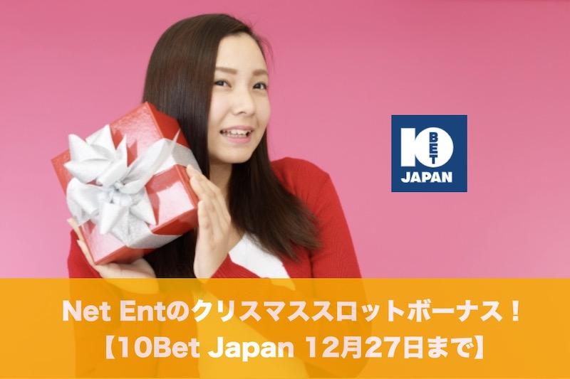 【12月27日まで】10Bet JapanでNet Entのクリスマススロットボーナス!