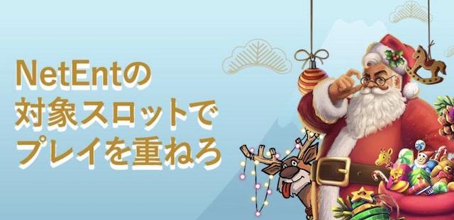 10Bet JapanでNetEntのクリスマススロットボーナスキャンペーンとは?