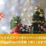 【1月11日まで】Yggdrasil主催 クリスマスツリーキャンペーン2020