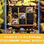 バトルドワーフ クリスマス(BATTLE DWARF Xmas)のスロット情報を解説