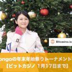 【1月17日まで】ビットカジノでBooongoの年末年始祭りトーナメント│2020