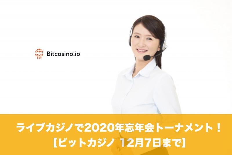 【12月7日まで】ビットカジノのライブカジノで2020年忘年会トーナメント!
