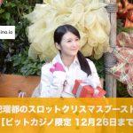 【12月26日まで】ビットカジノ限定│把瑠都のスロットクリスマスブースト!