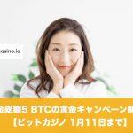 【1月11日まで】ビットカジノ史上最高の総額5 BTCの賞金キャンペーン開催!