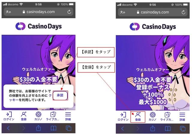カジノデイズのスマホ・タブレット端末での登録方法 その1