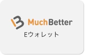 カジノデイズのマッチベター(MuchBetter)の最小出金額と出金上限金額は?