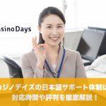 カジノデイズの日本語サポート体制は?対応時間や評判を徹底解説!