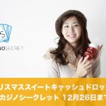 【12月26日まで】カジノシークレットでクリスマススイートキャッシュドロップ!