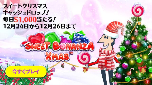 カジノシークレットのクリスマススイートキャッシュドロップとは?