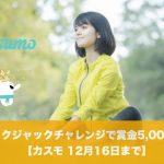 【12月16日まで】カスモのブラックジャックチャレンジで賞金総額5,000ドル!