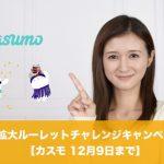 【12月9日まで】カスモで賞金拡大ルーレットチャレンジキャンペーン