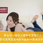 【12月18日まで】チェリーカジノでライブカジノクリスマススペシャルトーナメント!