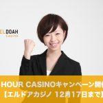 【12月17日まで】エルドアカジノで1 HOUR CASINOキャンペーン!