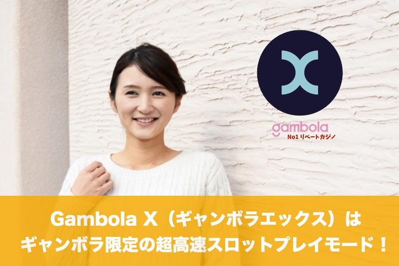 Gambola Xはギャンボラ限定の超高速スロットプレイモード!