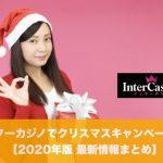 【1月4日まで】インターカジノでクリスマスキャンペーン開催│2020年版