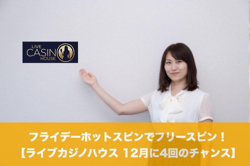 【金曜日開催】ライブカジノハウスのフライデーホットスピンでフリースピン!