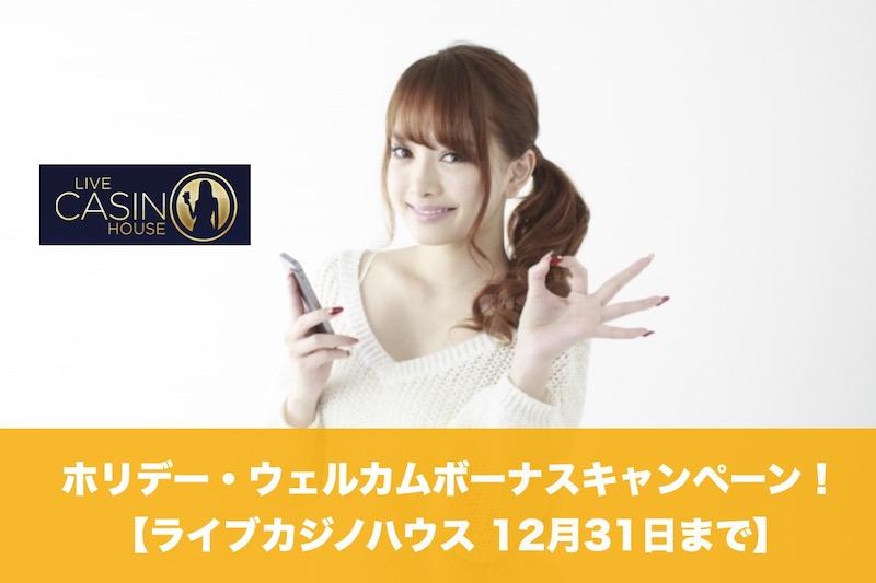 【12月31日まで】ライブカジノハウスでホリデー・ウェルカムボーナスキャンペーン!