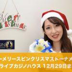 【12月29日まで】ライブカジノハウスでメリーメリースピンクリスマストーナメント!