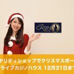 【12月31日まで】ライブカジノハウスのロイヤリティショップでクリスマスボーナス!