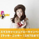 【12月7日まで】ラッキーニッキーでクリスマスキャッシュドローキャンペーン!