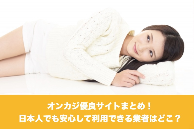 オンカジ優良サイト、日本人でも安心して利用できる業者はどこ?