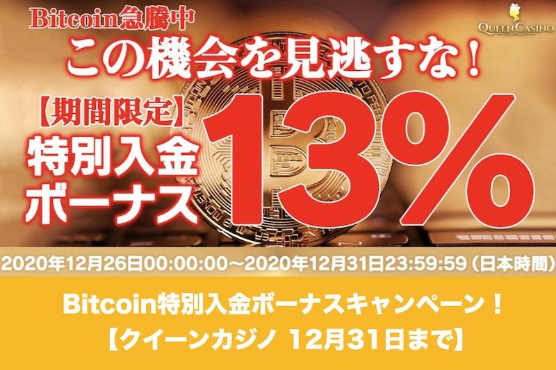 【12月31日まで】クイーンカジノでBitcoin特別入金ボーナスキャンペーン!