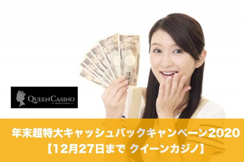 【12月27日まで】クイーンカジノ年末超特大キャッシュバックキャンペーン2020