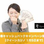 【1月5日まで】クイーンカジノで新春キャッシュバックキャンペーン開催!