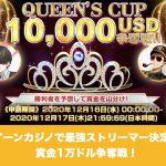 【12月17日限定】クイーンカジノで最強ストリーマー決定戦!賞金1万ドル争奪戦!