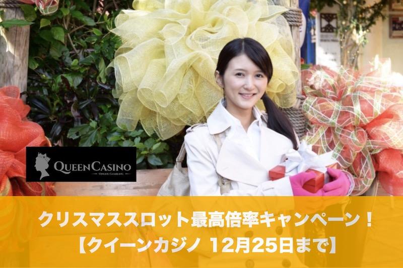 【12月25日まで】クイーンカジノでクリスマススロット最高倍率キャンペーン2020