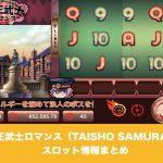 大正武士ロマンス(TAISHO SAMURAI)のスロット情報