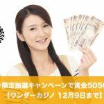 【12月9日まで】ワンダーカジノでバカラ限定抽選キャンペーン│賞金総額5050ドル