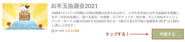 188BETのお年玉抽選会2021キャンペーンの参加方法は?