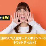 ベットティルトの月曜日は50%入金ボーナスキャンペーンデー!