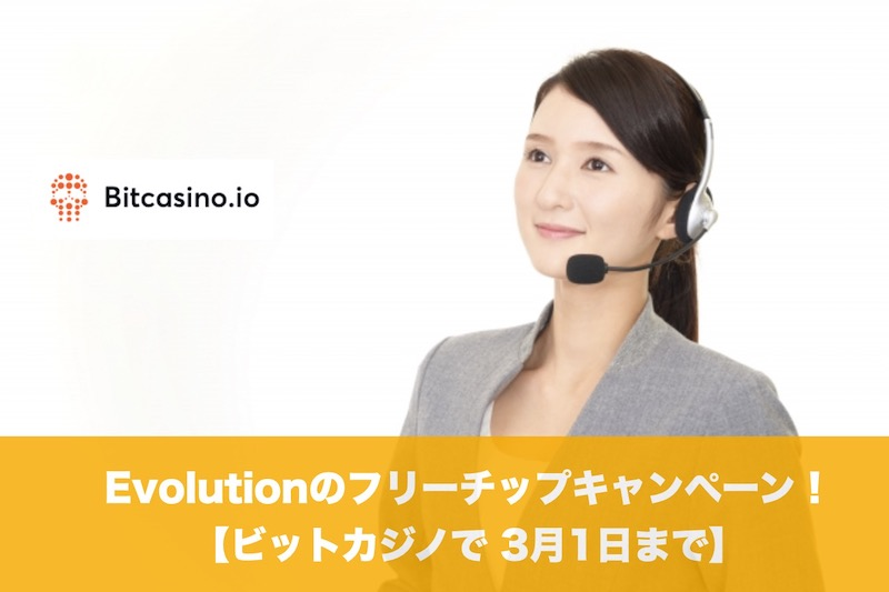 【3月1日まで】ビットカジノでEvolutionのフリーチップキャンペーン!