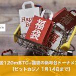 【1月14日まで】ビットカジノで賞金120mBTC+福袋の新年会トーナメント!