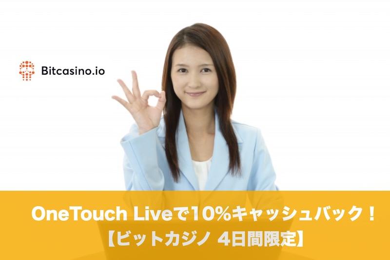 【3月12日まで】ビットカジノのOneTouch Liveで10%キャッシュバック!