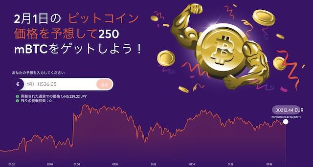 ビットカジノのビットコイン価格予想キャンペーンとは?