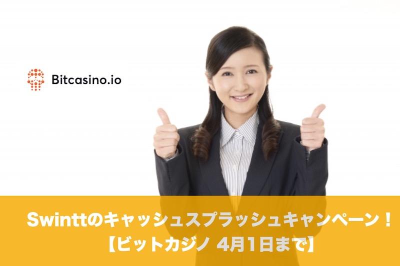 【4月1日まで】ビットカジノでSwinttのキャッシュスプラッシュキャンペーン!