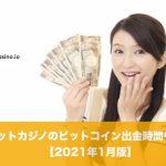ビットカジノのビットコイン出金時間を検証│2021年1月版