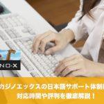 カジノエックスの日本語サポート体制は?対応時間や評判を徹底解説!