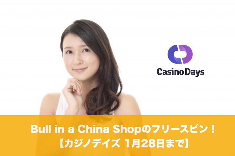 カジノデイズでBull in a China Shopのフリースピン!
