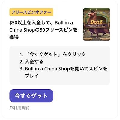 カジノデイズのBull in a China Shopのフリースピンボーナスキャンペーンとは?